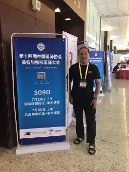 袁玉坤教授受邀出席第十四届中国医师协会美容